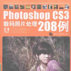 [baidu]PHOTOSHOP CS3数码照片处理208例[free]