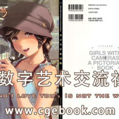 相機少女日和Girls.with.CamerasA-Pictorial.Book