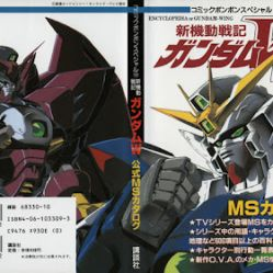 Encyclopedia of Gundam Wing [Art Book ]
